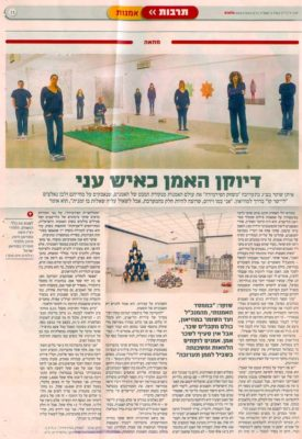 Articles_006_globs_12-03-08