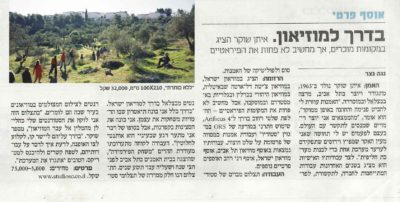 Articles_010_calcalist_29.10.08