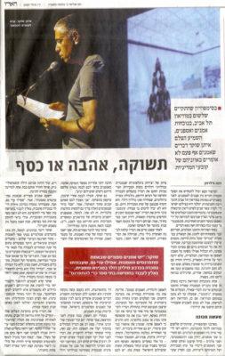 Articles_012_t_a_m_symp_haaretz_17_7_07