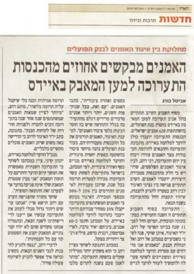 Articles_019_haaretz_21.10.09_contracts_avital-burg 2