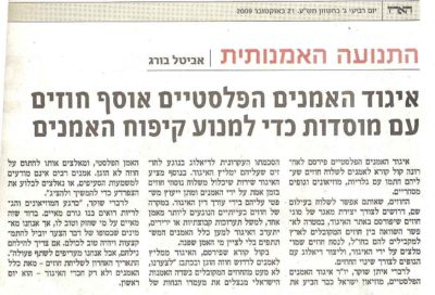 Articles_020_haaretz_21.10.09_contracts_avital-burg