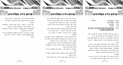 Articles_022_radio_sderot