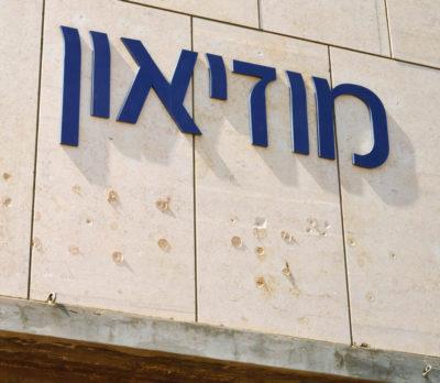 en_17_museum sign