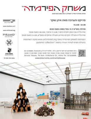 heb_pyramid_invitation